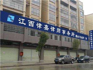 江西律嘉律师事务所