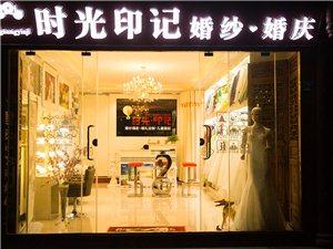 时光.印记婚纱婚礼工作室