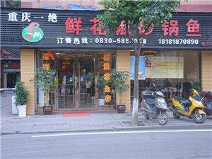 合江鲜花椒砂锅鱼