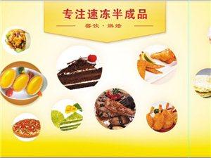 信阳西餐半成品供应商――信阳市味之缘食品