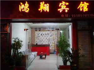 榕江鸿翔宾馆