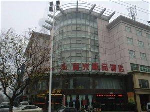 漯河市晨光酒店�L江路店