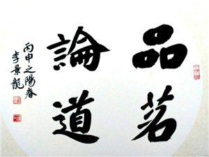 书法家李景龙