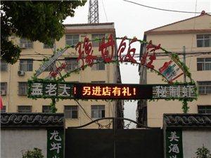 永城豫甘饭庄