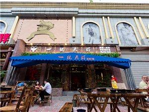 一统天虾龙虾馆