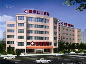 建平县红山医院