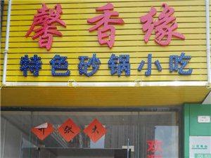 476038馨香缘特色砂锅小吃