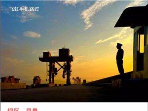 三峡晨曦(飞虹手机路过)