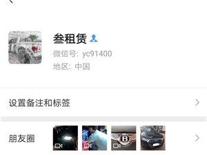 从重庆过来云南旅游,要从老葡京注册官网去到河口在58同城上看了租车信息,现在车都开去赔了好多天了,押金不退,联