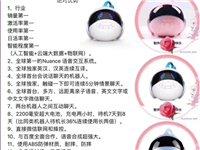 正品全新智伴兒童機器人1S,功能強大,無輻射,全國聯保,淘寶京東售價858,代理商售價799,因本人...
