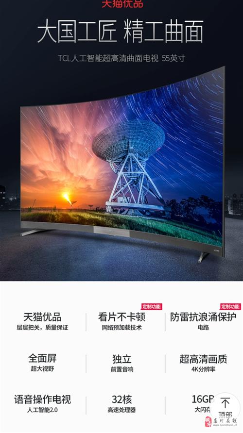 出售全新TCL55英寸曲面电视,奥克斯空调
