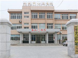 招�h玲��中心�l生院