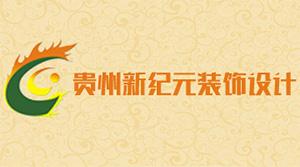 贵州新纪元装饰设计工程有限公司