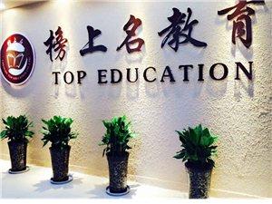成都榜上名教育咨询有限公司