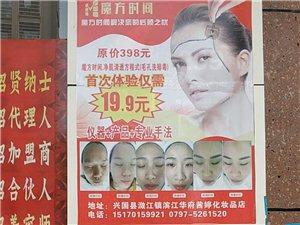 19.9臉部深層排毒效果