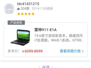出售�e置雷神911e1a 游�蚬P�本一�_,九成新,i 7�理器、8G �却�、2G ���@,�o拆�o修。�C...