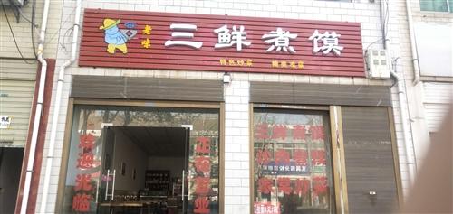 本店位于三里头水果市场,店内设施齐全,接手即开张,因合伙人闹翻无心经营,转让价格合理开店不易且行且珍...