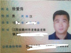 身份证认领