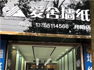 開陽愛舍墻紙店轉讓