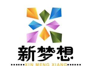 新夢想中小學暑期輔導班火熱報名中!