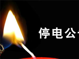 惠水县5月30―6月2日停电通知,请广而告之!