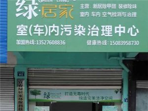 宜春绿居家环保科技有限公司