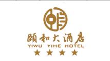 义乌颐和大酒店
