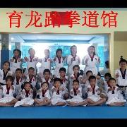 龙南育龙跆拳道