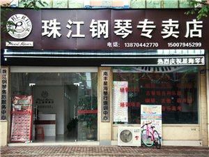 【珠江钢琴专卖店】强势入驻南丰在线