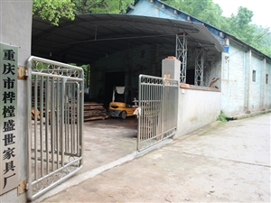 重庆市桦樘盛世家具厂