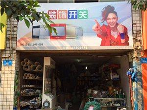 万盛支路五金交化店