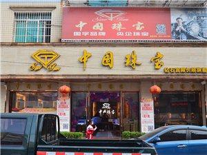 中国珠宝钻石宫殿长顺旗舰店