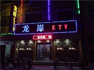 遂平龙岸KTV