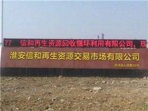 淮安信和再生资源交易市场有限公司