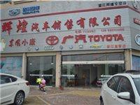 望江县辉煌汽车销售服务有限公司