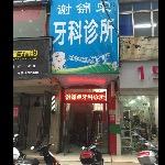 定南二輕街謝錦榮牙科診所