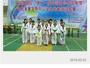 趋势·多威国际跆拳道玉田分馆