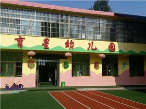 育星幼儿园