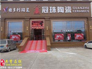 冠珠陶瓷旗舰店