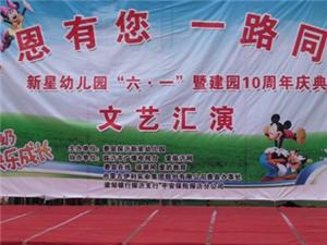 """秒速飞艇新星幼儿园""""六一""""暨十周年庆典文艺汇"""