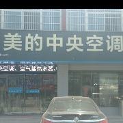 美的中央空调通许专卖店