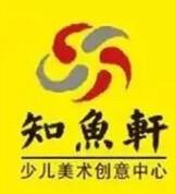 阜南知鱼轩少儿美术创意中心