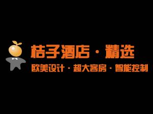 桔子精选酒店六合金宁广场店