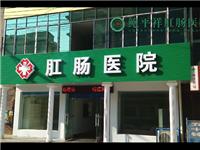 枝江鲍平祥肛肠医院