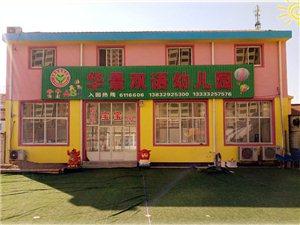 玉田华景双语幼儿园
