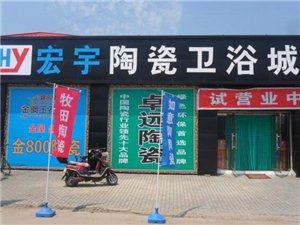 宏宇陶瓷�l浴城