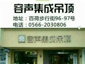 池州容�集成吊��Yu店