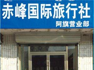 赤峰国际旅行社阿旗营业部