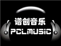 三亚谱创音乐文化传媒