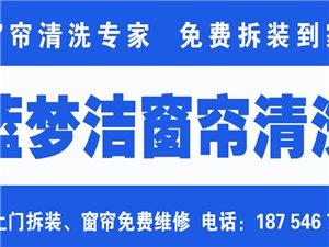 龙8国际娱乐中心专业窗帘清洗